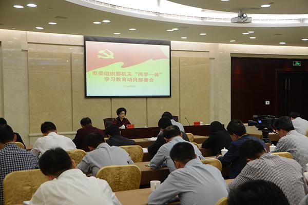 """杨立平部长主讲""""两学一做""""专题党课"""